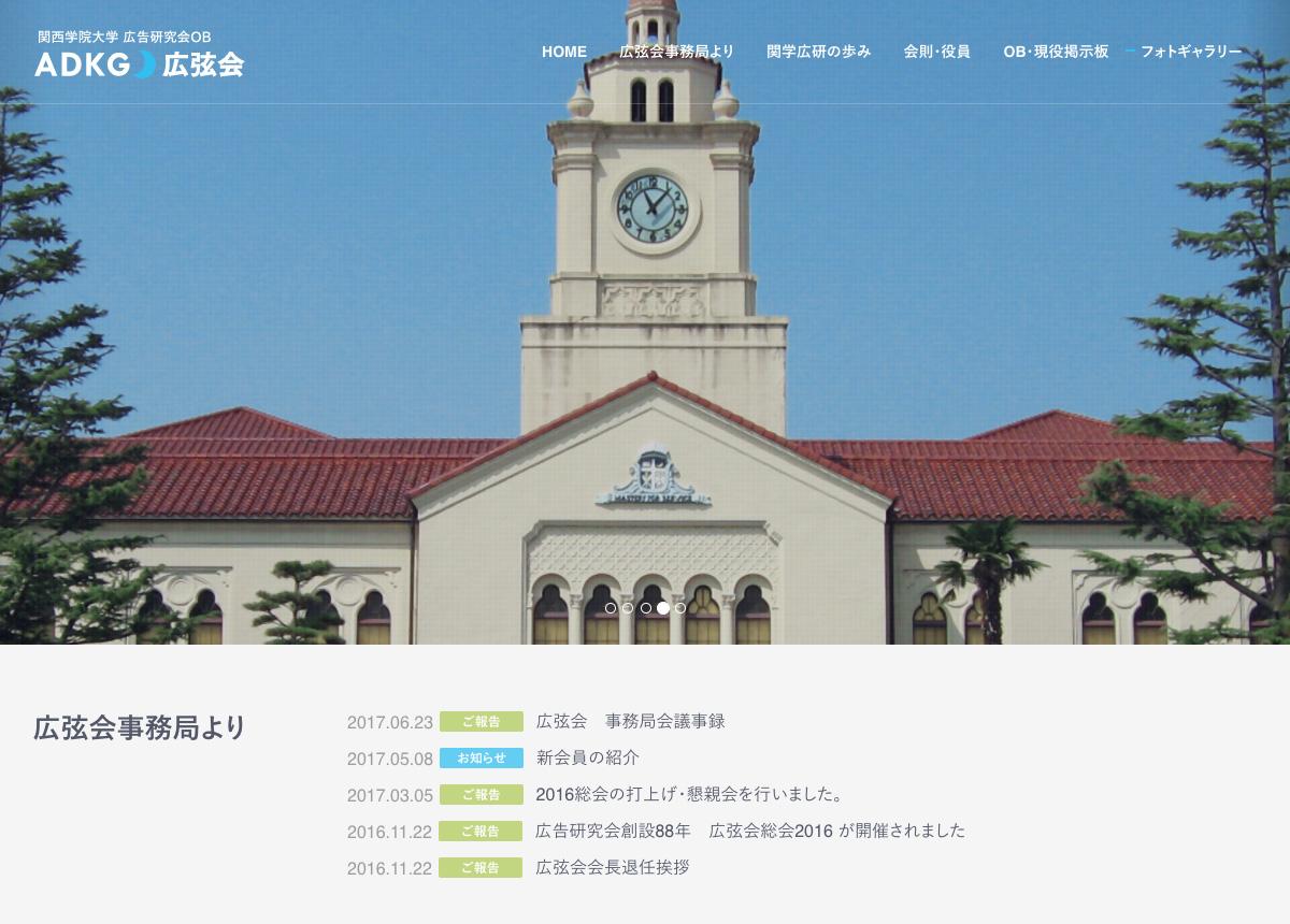 大学 関西 掲示板 学院